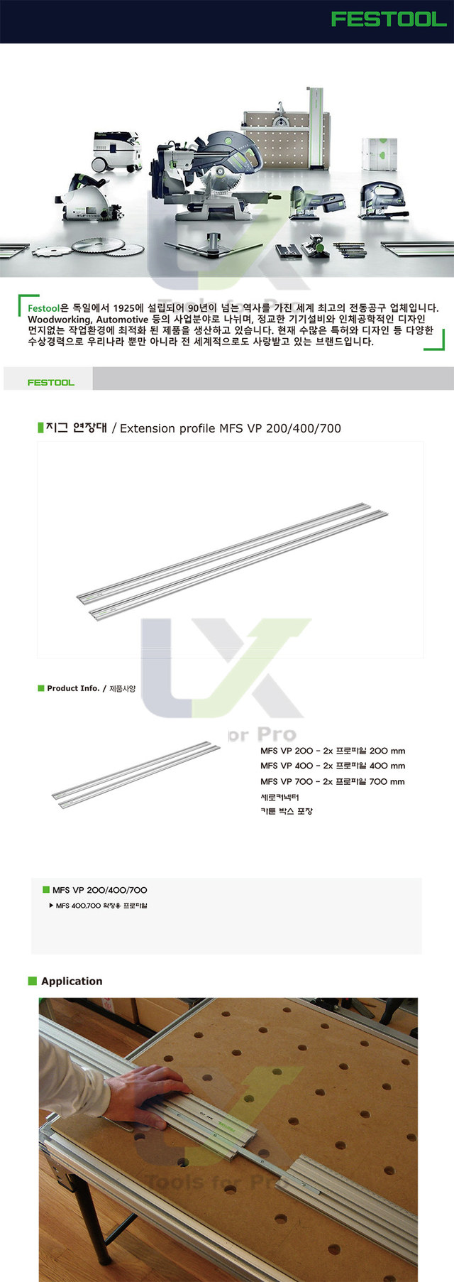 Extension profile MFS-VP 1000